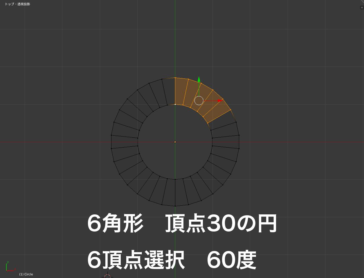 blender Circular angle value 円の角度の値