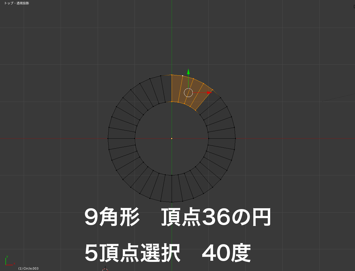 blender Circular angle value 円の角度の値
