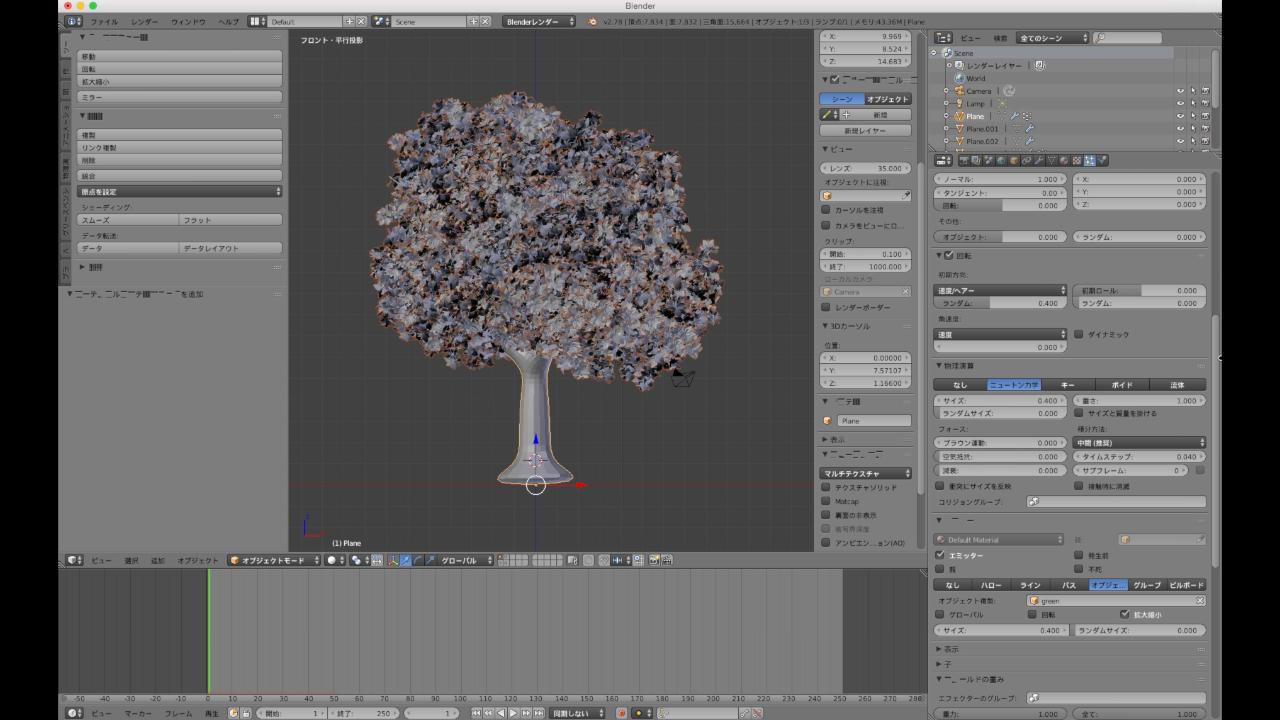 blenderで簡単な木と複雑な木作成_Addon tree/木にパーティクルで葉っぱを作成