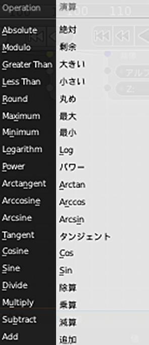 math 演算タグの翻訳資料 blender