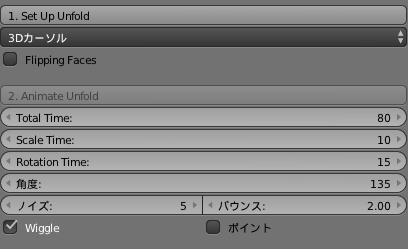 blender addon unfold 設定画面
