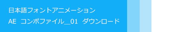 日本語フォントアニメーション