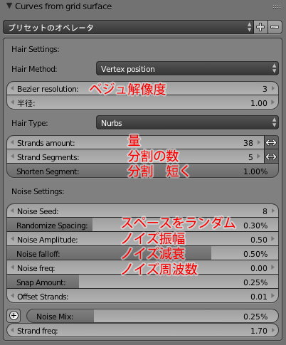 blender addon hair tool 使い方 設定値