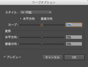 イラストレーター ワープオプション 図形の変更