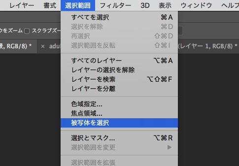 photoshop_被写体選択機能を使って1クリックで切抜きを作成
