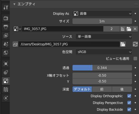 Blender2.8 下絵のやり方 Background image