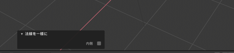 blender2.8 法線の変更